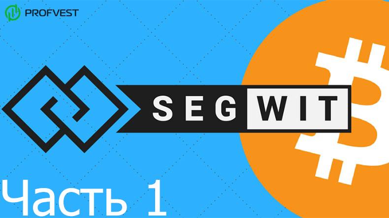Все о софтфорке SegWit