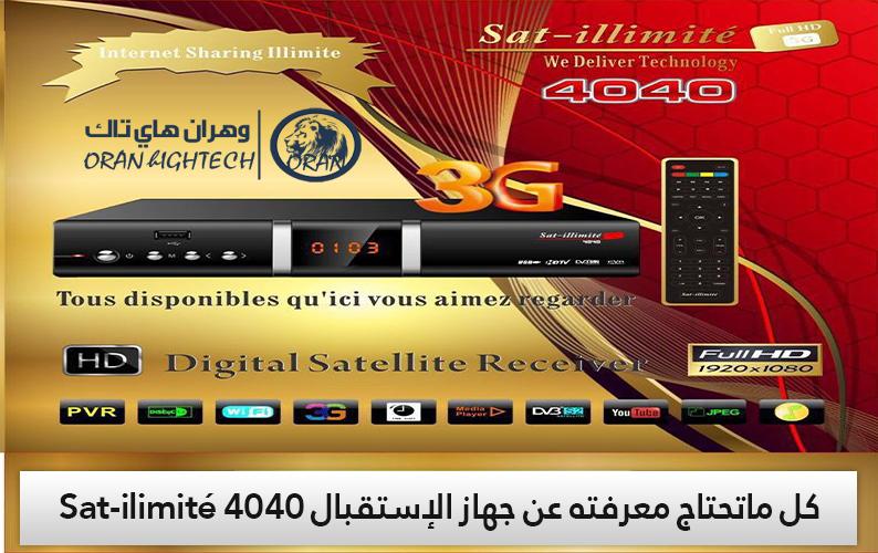 كل ماتحتاج معرفته عن جهاز الإستقبال Sat-ilimité 4040