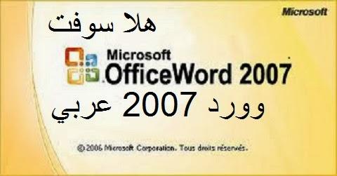 تحميل مايكروسوفت وورد 2007 عربي مجانا