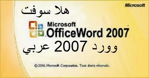 تحميل الوورد 2007 عربي مجانا