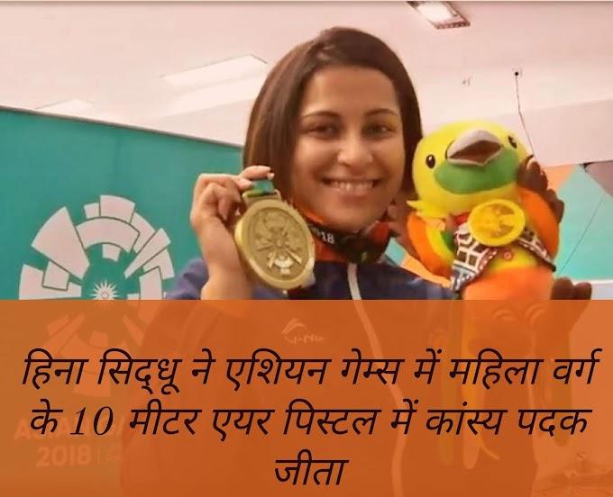 एशियाई खेलों में भारत को रोइंग में स्वर्ण पदक दिलाने वाली टीम में राजस्थान के ओमप्रकाश भी शामिल