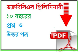 Download Wbcs Preliminary Question Paper and Answer Key Pdf