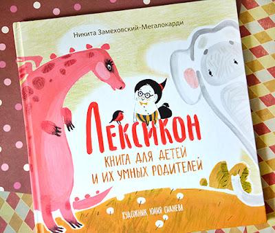 лексикон слов, книжки для детей, родной язык детей