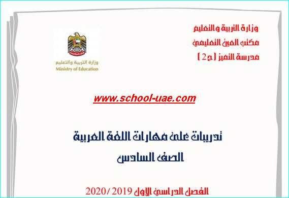 ملزمة مهارات مادة  اللغة العربية للصف السادس الصف السادس فصل اول – مناهج الامارات