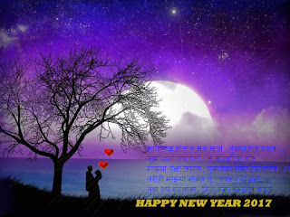 free download new year greetings quotes cards 2017 pictures images hd for facebook fb whatsapp twitter marathi