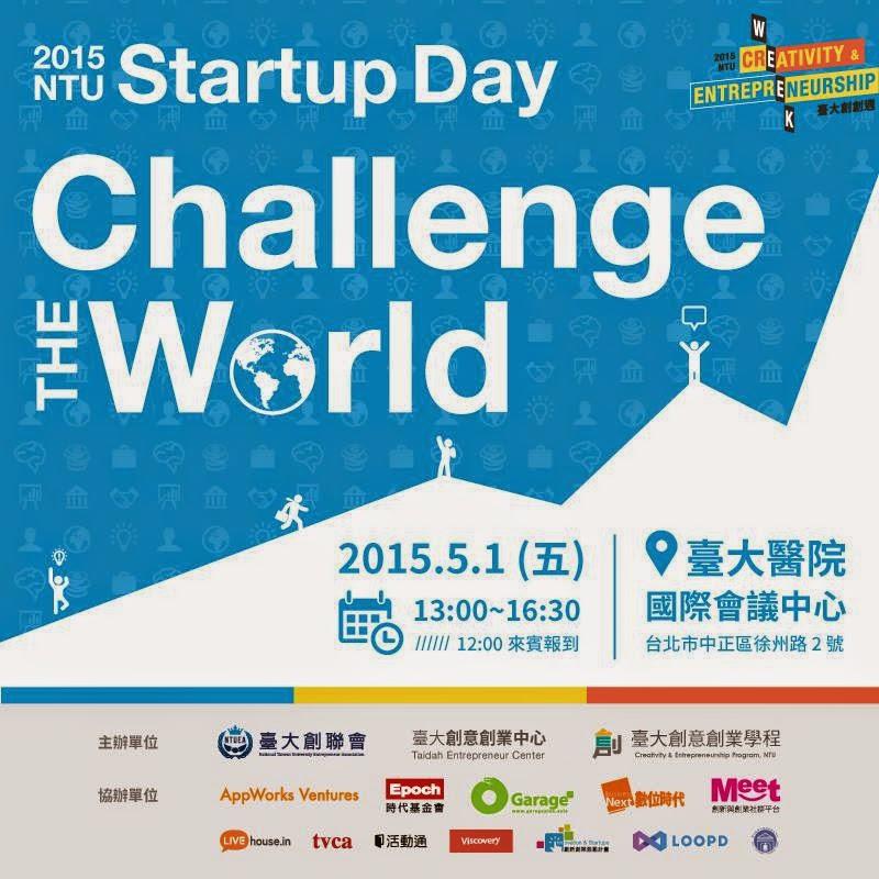 2015 NTU Startup Day 12組Demo團隊展現創業能量