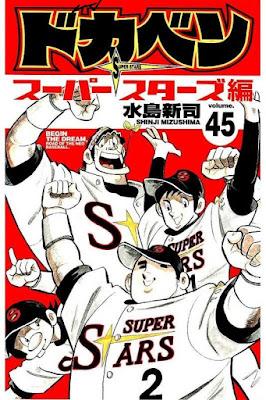 ドカベン スーパースターズ編 第01-45巻 [Dokaben - Superstars Hen vol 01-45] rar free download updated daily