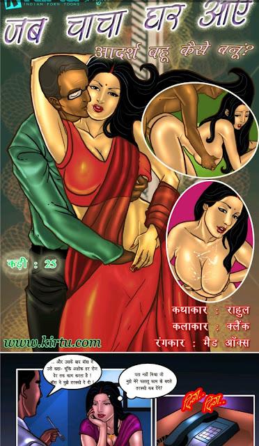Savita bhabhi Pornic hindi