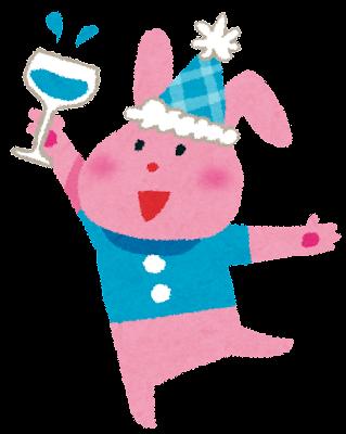 乾杯のイラスト「ウサギのパーティ」