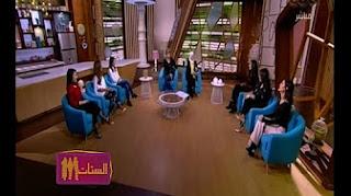 برنامج الستات مايعرفوش يكدبوا حلقة الثلاثاء 7-3-2017