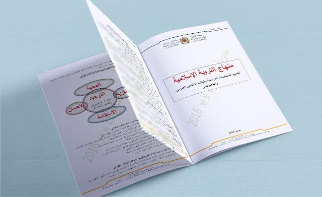 منهاج التربية الإسلامية المراجع لجميع المستويات الدراسية بالتعليم الابتدائي العمومي والخصوصي