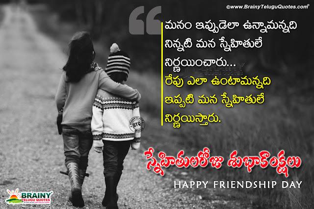 telugu friendship day quotes, telugu quotes on friendship, happy friendship day quotes hd wallpapers