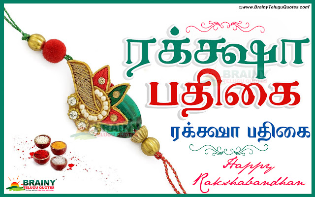 New 2015 and New Raksha Bandhan Wishes Images online, Tamil GOod Raksha Bandhan Quotes Wallpapers, Top Raksha bandhan Great Words and Nice Images, Top Raksha Bandhan Quotations Nice Images, Inspirng Raksha Bandhan Wallpapers, Free Rakhi Raksha Bandhan Tamil Designs, tamil language Raksha Bandhan Wishing Pictures, Top Tamil Raksha Bandhan How to Say Quotations Online.
