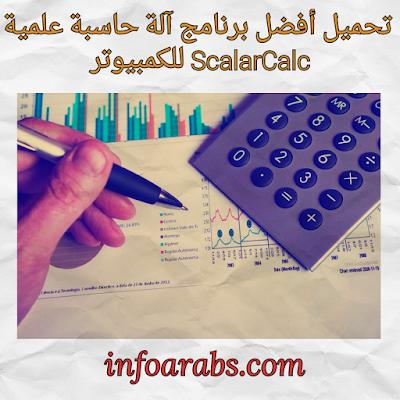 تحميل أفضل برنامج آلة حاسبة علمية ScalarCalc للكمبيوتر