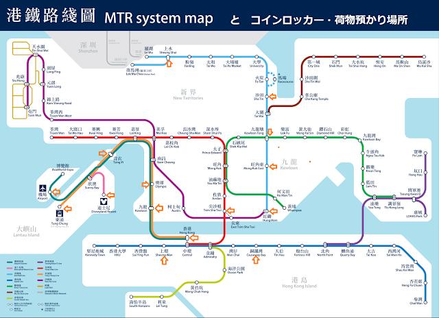 香港MTR路線図とコインロッカー・荷物預かり場所