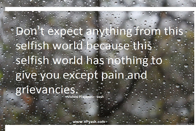 Selfish World Writer Inspiring The World Inspiring Quotes