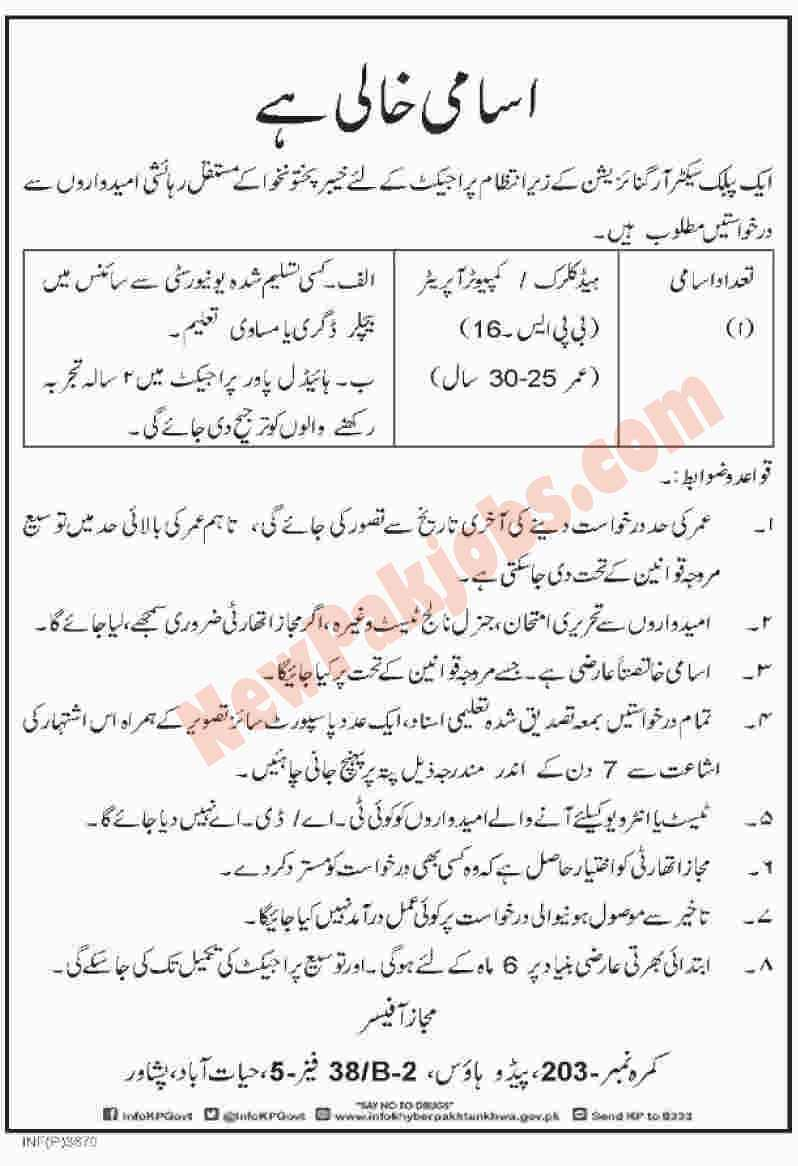 Public Sector Organization KPK NTS JOBS