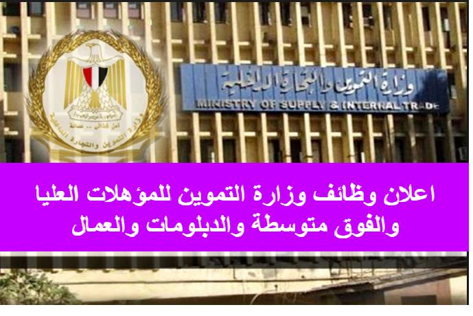 وظائف وزارة التموين والتجارة الداخلية للمؤهلات العليا والدبلومات والعمال - تقدم الان