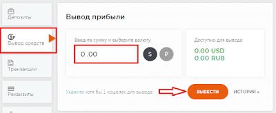 Вывод прибыли в проекте wwex-group com