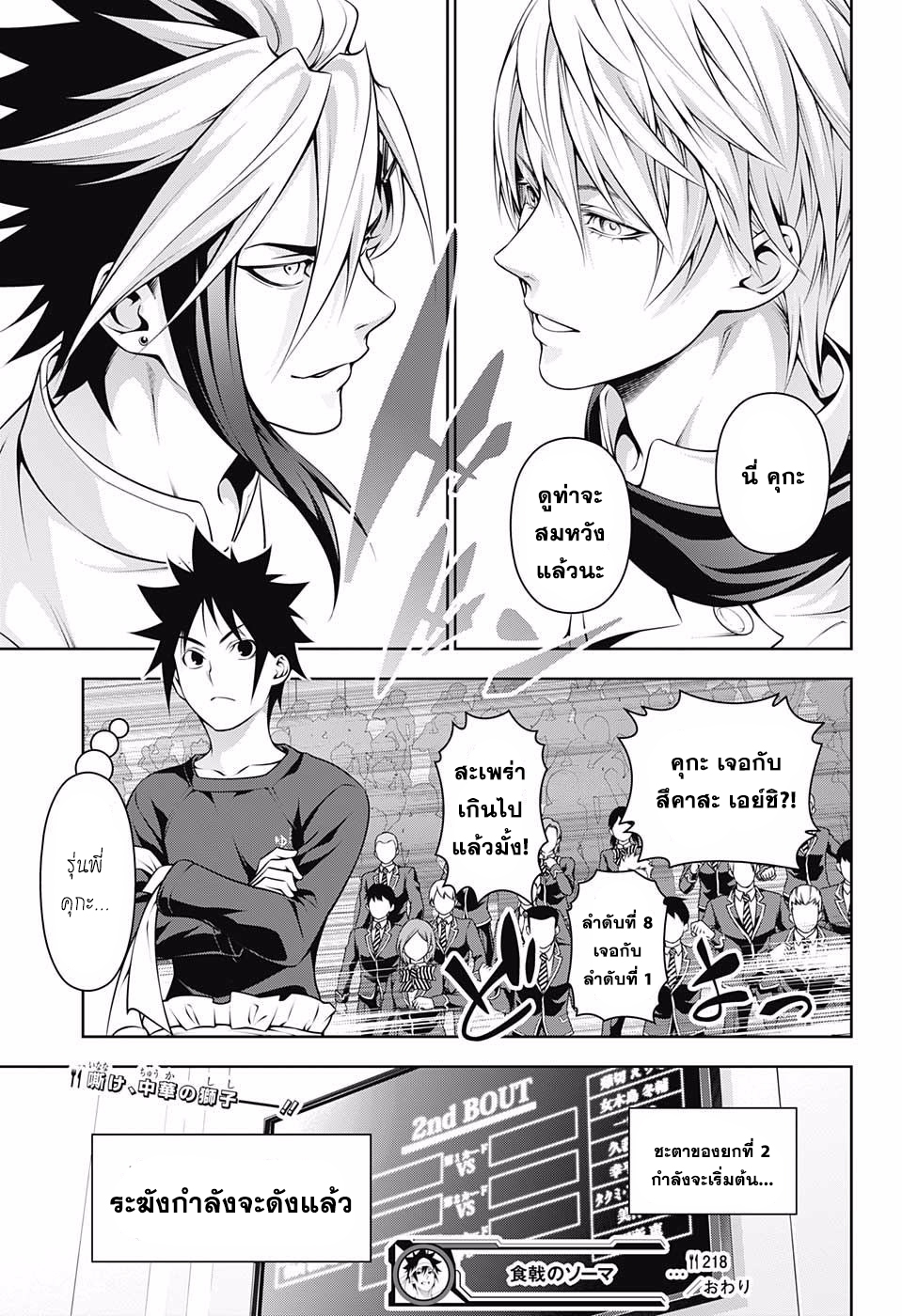 Shokugeki no Soma 218 TH