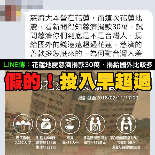 慈濟 花蓮 地震 捐款 30萬 謠言