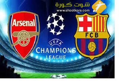 لقاء كبير امام برشلونة وارسنال اليوم فى دورى الابطال , موعد مباراة برشلونة وارسنال اليوم فى اياب دورى ابطال أوروبا