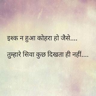 Breakup Shayari images in Hindi