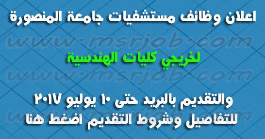 وظائف حكومية بمستشفيات جامعة المنصورة تطلب مهندسين بتاريخ 1 / 7 / 2017