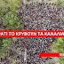 ΒΙΝΤΕΟ-ΣΟΚ! Δείτε τι συμβαίνει στην Ειδομένη και απαγόρευσαν στα κανάλια να τα δείχνουν!