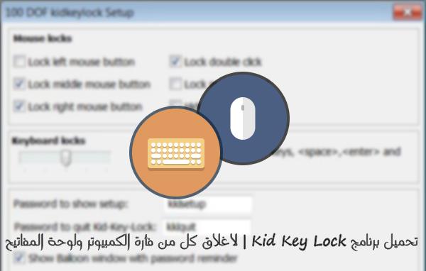 تحميل برنامج kid key lock
