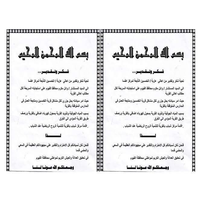 رسالة شكر من أهالى قرية الخمسين لمحافظ الفيوم