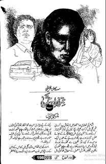 Nimra aur Samra by Muskan Qureshi