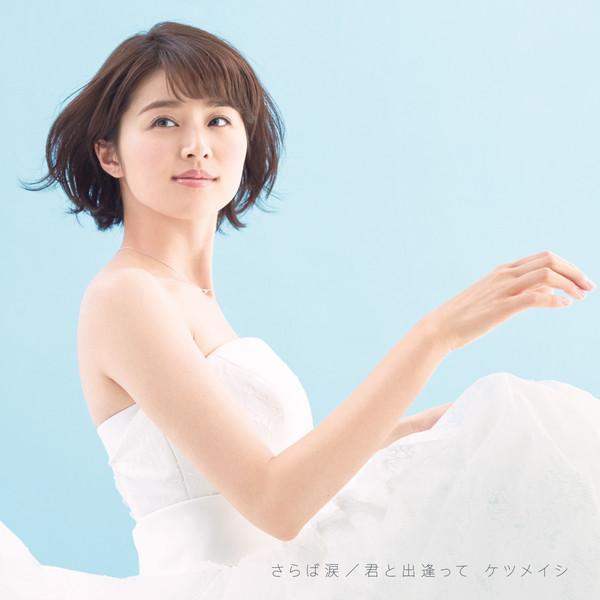 [Single] ケツメイシ – さらば涙/君と出逢って (2016.03.16/MP3/RAR)