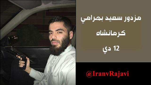 مزدور سعید بهرامی کرمانشاه