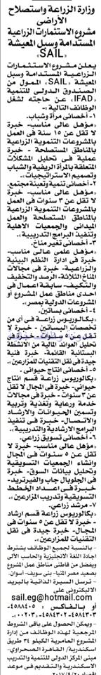 وظائف خالية فى الصحف المصرية الاحد 27-08-2017 %25D8%25A7%25D9%2584%25D8%25A7%25D8%25AE%25D8%25A8%25D8%25A7%25D8%25B1