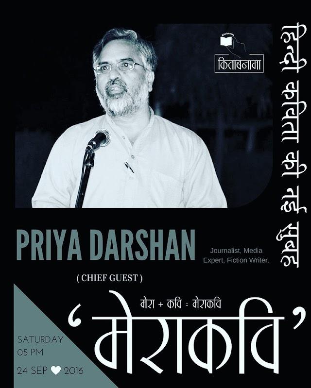 मेरा+कवि= 'मेराकवि' (24 सितम्बर ( शनिवार ) सांय 5 बजे, innov8 राजीव चौक, नई दिल्ली)