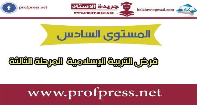 المستوى السادس:فرض التربية الإسلامية المرحلة الثالثة المنهاج المنقح