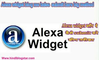 Alexa widget blog me submit kare  big method