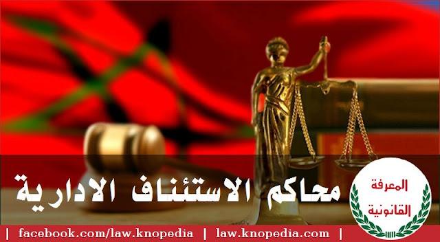 تأليف وتقسيم وتنظيم محاكم الاستئناف الإدارية