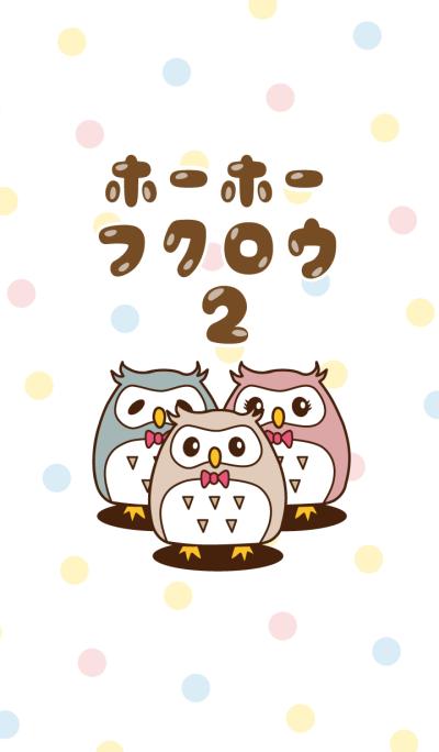 Ho Ho Owl 2