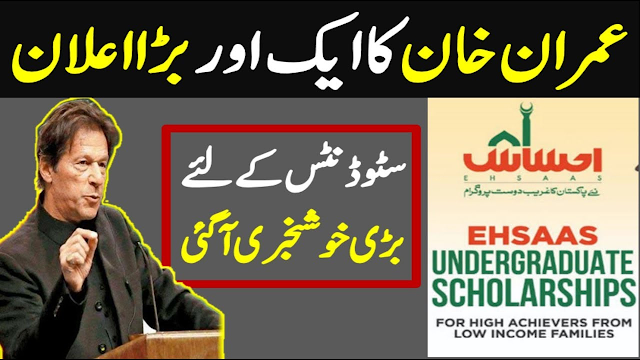 Ehsaas Undergraduate Scholarship Program 2020-2021