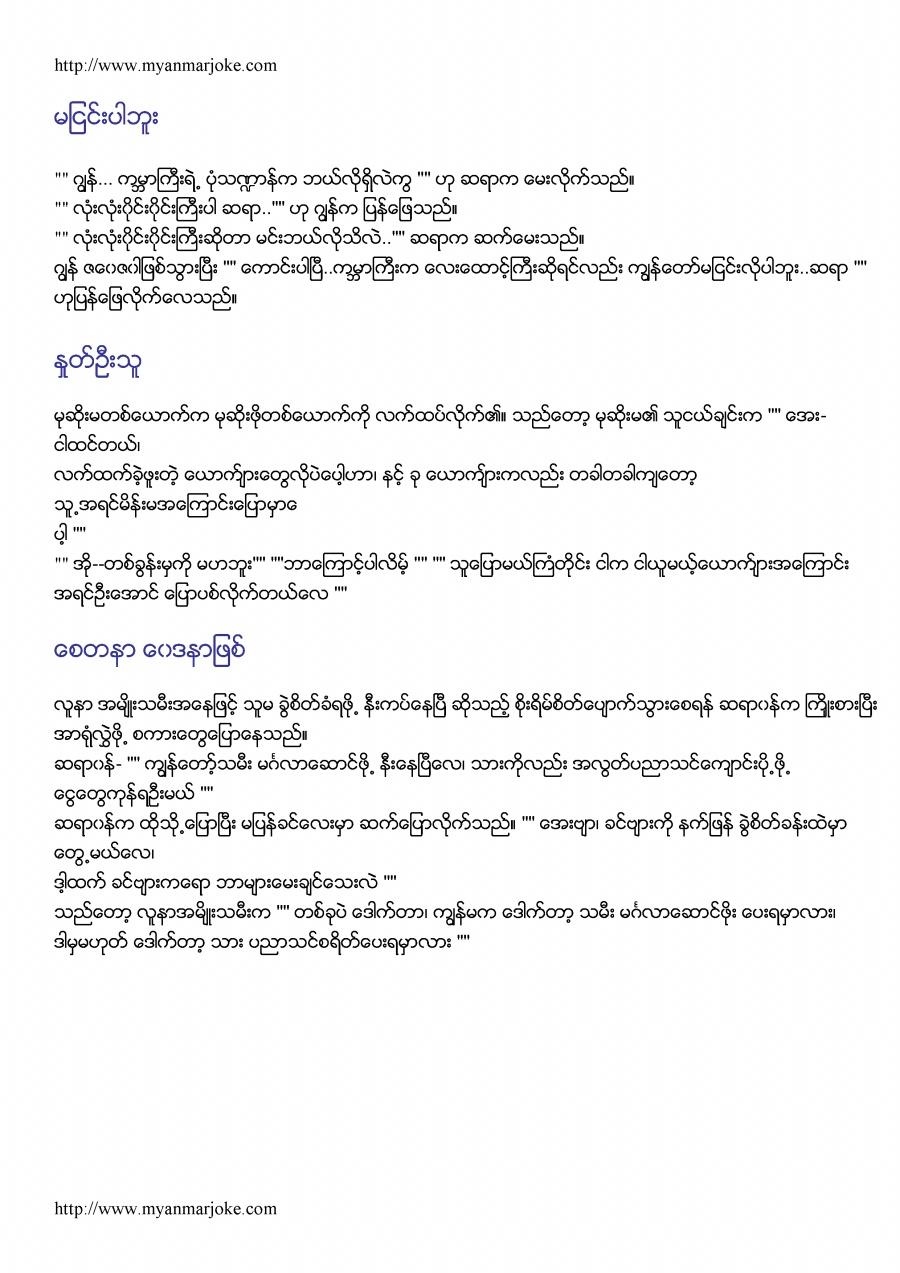 do not deny, myanmar joke
