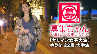 """261ARA-349 【Slender big tits】 22 years old 【Yaliman female college student】 Yuna chan enters! Basically, her reason to apply for keeping ten of her friends is """"Interested in an actor with good etiquette ♪ with Aria"""" ♪ It's hard to play with a variety of girls who have been confirmed to be a big business firmly!"""