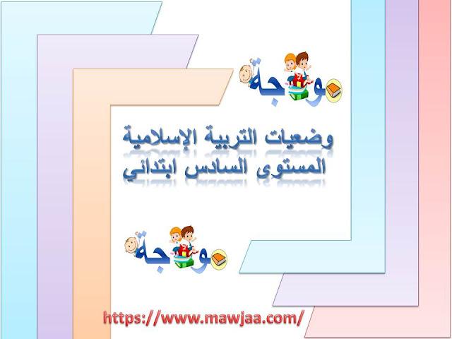 وضعيات التربية الإسلامية للمستوى السادس ابتدائي