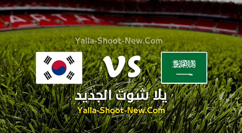 مباراة السعودية وكوريا الجنوبية