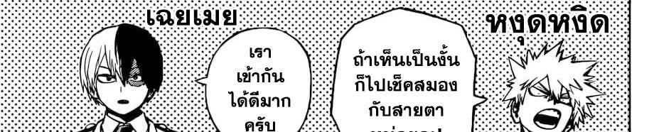 อ่านการ์ตูน Boku no Hero Academia ตอนที่ 241 หน้าที่ 4