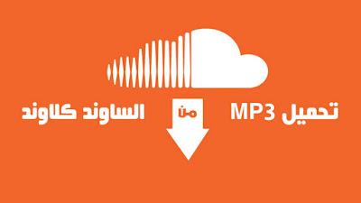 تحميل تطبيق ساوند كلاود SoundCloud للاندرويد والايفون والكمبيوتر اخر اصدار مجانا 2020