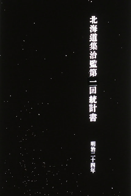 北海道集治監第一回統計書