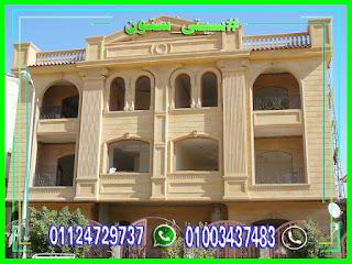 اسعار-تركيب-الحجر-الهاشمى-مصر