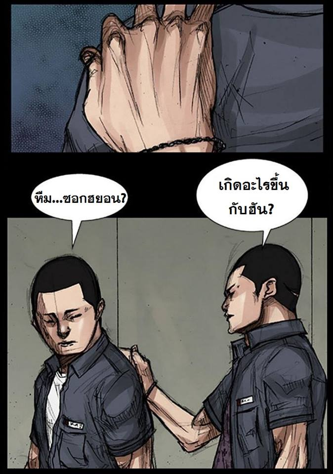 Dokgo - หน้า 9